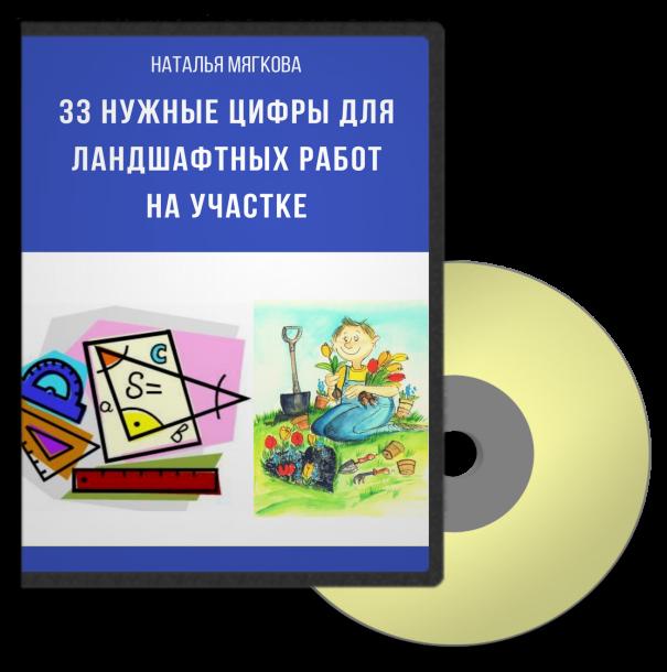 33 цифры_cr