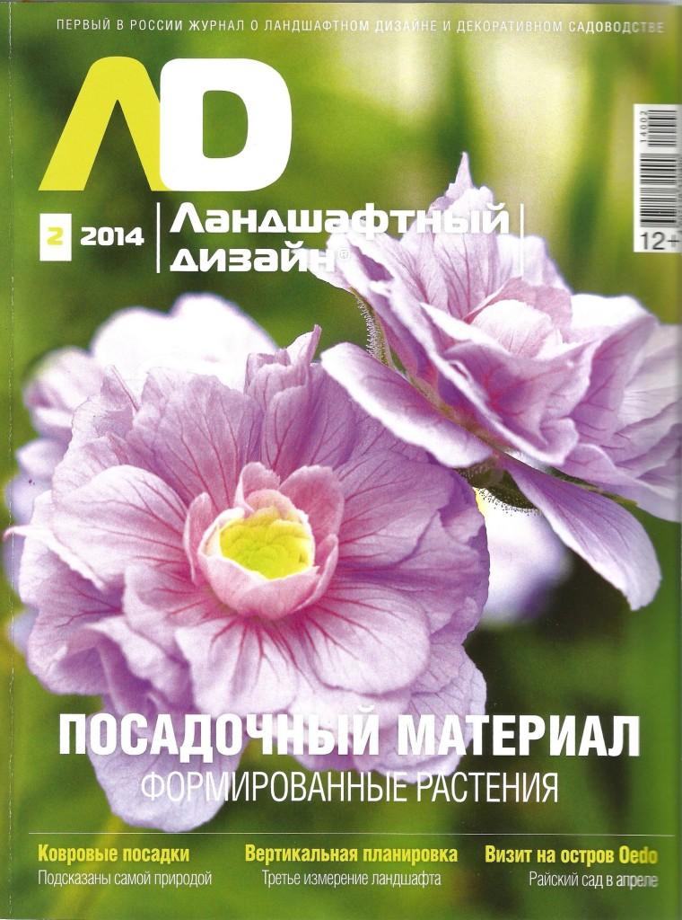 журнал ЛД