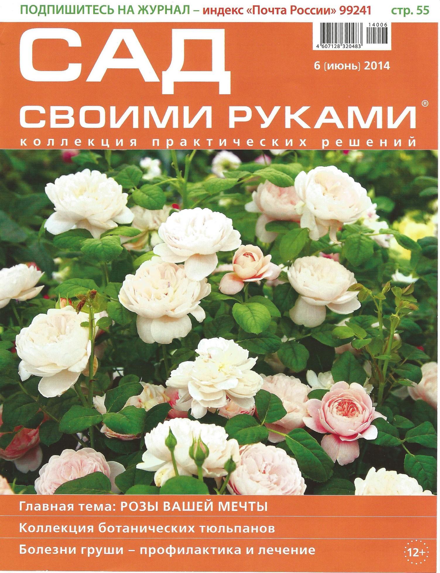 Журнал сад читать