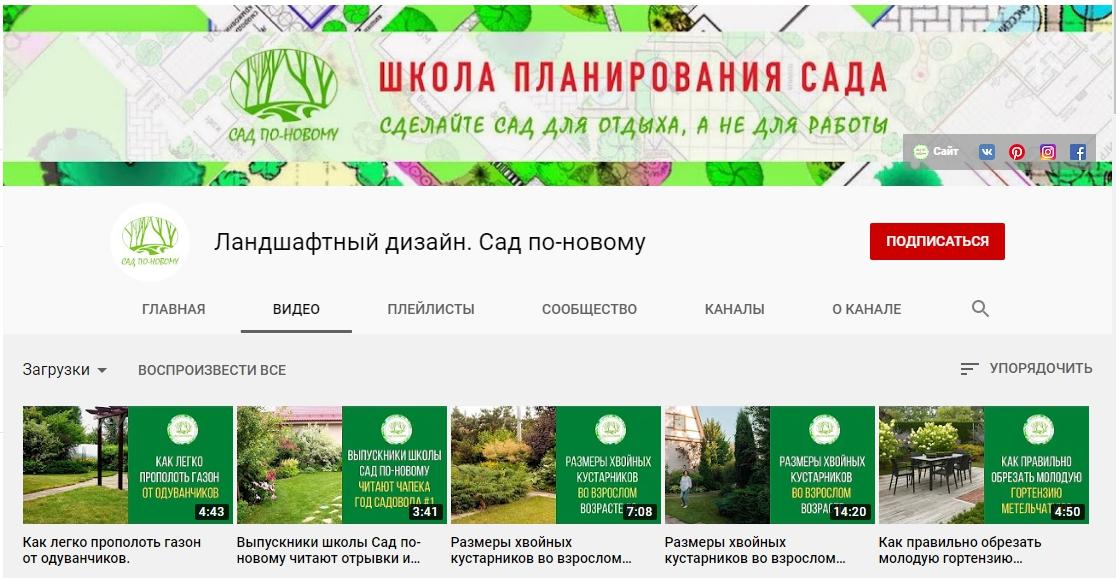 Landshaftnyj-dizajn.-Sad-po-novomu-YouTube-Google-Chrome.jpg
