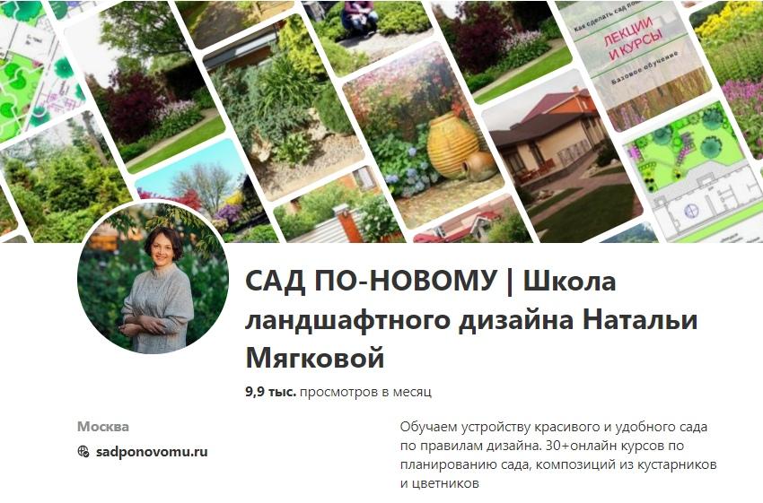 Pinterest Школы Сад по-новому