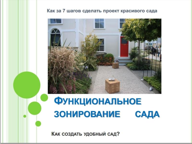 lektsiya4-blok1-800.jpg